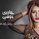 haidy_mousa_cover