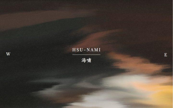 The Hsu-nami – Hsu-nami