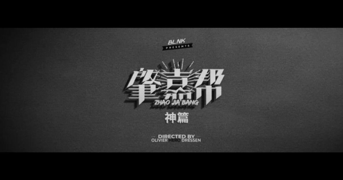 """Zhaojiabang – """"Shen Pian"""""""